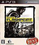 Operation Flashpoint: Dragon Rising (Best Version) [Japan Import]
