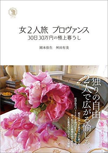 女2人旅プロヴァンス 30日30万円の極上暮らし (女2人旅シリーズ Vol.1)