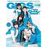 GiGS 2019年8月号