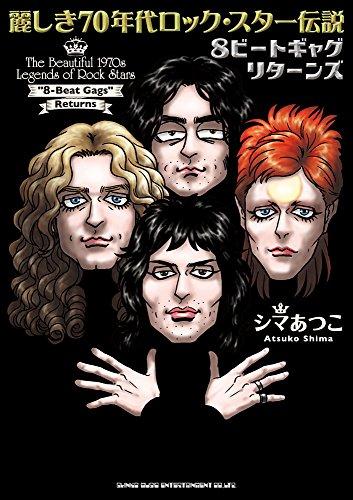 麗しき70年代ロック・スター伝説 8ビートギャグ リターンズ