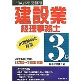 建設業経理事務士3級出題傾向と対策 〔平成26年受験用〕