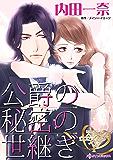 公爵の秘密の世継ぎ 天使のウエディング・ベル (ハーレクインコミックス)