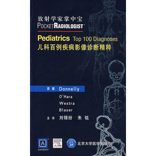The pediatric one hundred cases of disease diagnostic imaging Pristine (radiologist palm-sized)(Chinese Edition) pdf