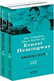 img - for          :The Complete Short Stories of Ernest Hemingway(     )(     )(       ) book / textbook / text book