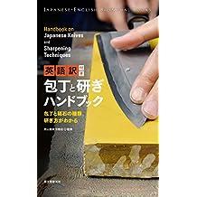 英語訳付き 包丁と研ぎハンドブック Handbook on Japanese Knives and Sharpening Techniques: 包丁と砥石の種類、研ぎ方がわかる (JAPANESE-ENGLISH BILINGUAL BOOKS) (Japanese Edition)