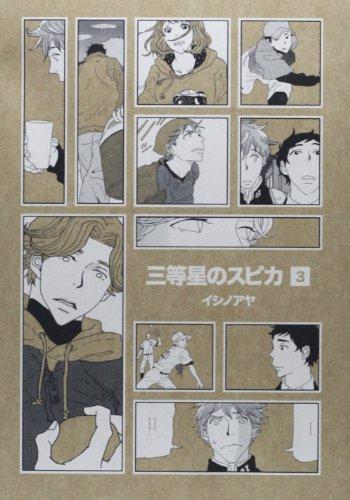 三等星のスピカ(3)<完> (KCデラックス Kiss)