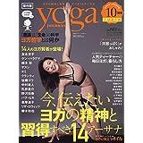 ヨガジャーナル日本版vol.61 (yoga JOURNAL)