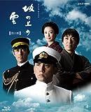 NHK Special Drama Saka no Ue no Kumo Dai 1 Bu Blu-ray Disc Box [Limited Release]