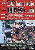 別冊CQ ham radio QEX Japan 2019年 03 月号
