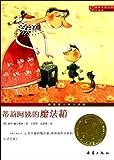 Aunt Tilly's Magic Box (Chinese Edition) by de bi de ?e er de lin (2011) Paperback