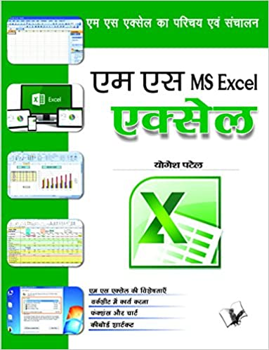 Buy Ms Excel Book Online At Low Prices In India Ms Excel - How to make a invoice in excel 2007 cheap online makeup stores