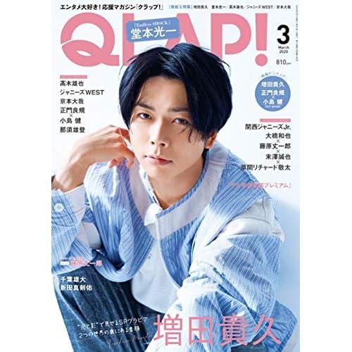 QLAP! 2020年3月号 表紙画像