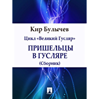 Пришельцы в Гусляре (сборник) (Russian Edition) book cover