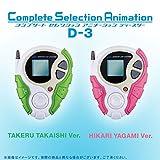 Digimon Adventure Tri. Complete Selection Animation D-3 Hikari Yagami Ver.