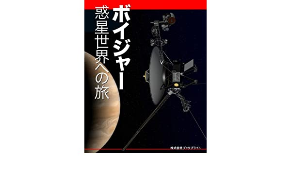 Voyager spacecraft - Voyage to Planets eBook of universe images (Japanese Edition)