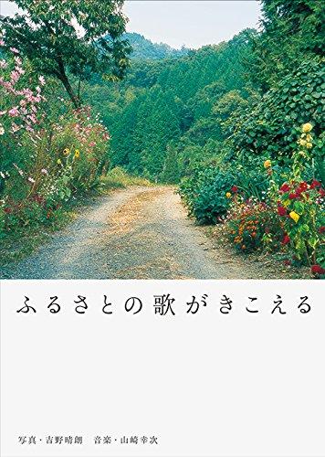 Download Furusato no uta ga kikoeru ebook