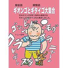 Cartoon onomatopoeia and mimetic word large set (Japanese Edition)
