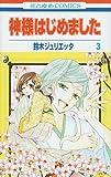 神様はじめました 第3巻 (花とゆめCOMICS) - 鈴木 ジュリエッタ