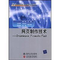 網頁制作技術:Dreamweaver,Firewarks,Fiash