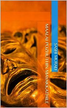 Download for free Maalai Pozhuthin mayakkathile