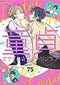 童貞ナナくん☆フォーリンラブ (arca comics)