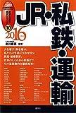 JR・私鉄・運輸〈2016年度版〉 (産業と会社研究シリーズ)