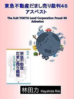 Asbestos The Suit TOKYU Land Corporation Fraud (Japanese Edition) de [Riki, Hayashida]