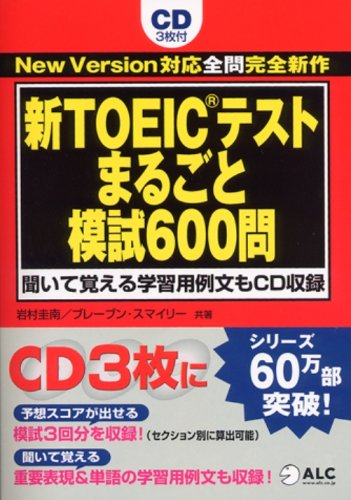 TOEIC 600 = Whole New TOEIC Test 600 Practice Exam Questions [Japanese Edition]