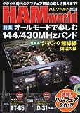 HAM world(ハムワールド)(8) 2017年 10 月号 [雑誌]: ラジコン技術 増刊