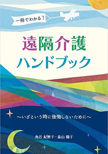 Enkakukaigo Handbook
