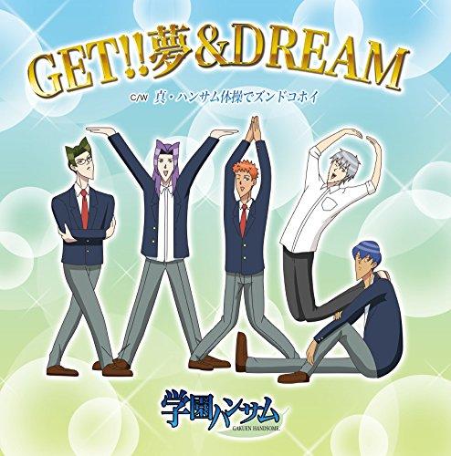 Animation - Gakuen Handsome Op Get !! Dream & Dream / Ed Zundokohoi True Handsome Gymnastics [Japan CD] YKTP-11