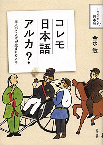 コレモ日本語アルカ?――異人のことばが生まれるとき (そうだったんだ!日本語)