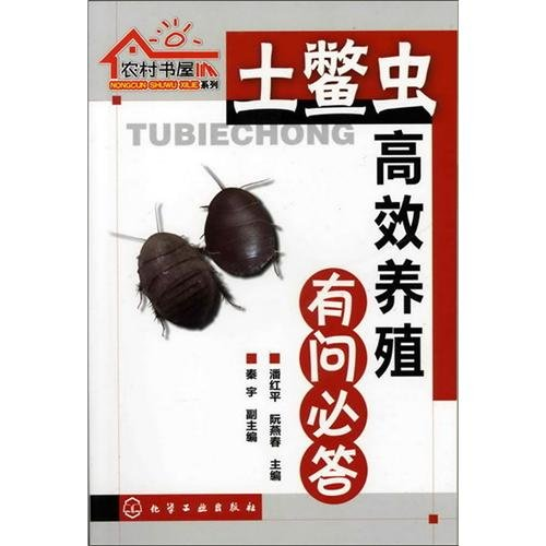 Efficient Technology of Ground Beetles Breeding: questions and answers (Series of village library) (Chinese Edition)