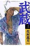 武蔵 三 (文芸書)