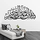DIY Removable Islamic Muslim Culture Surah Arabic Bismillah Allah Vinyl Wall Stickers/Decals Quran Quotes Calligraphy as Home Mural Art Decorator(9411(57135cm))