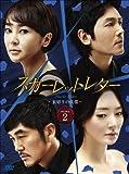 [DVD]スカーレットレター-裏切りの代償-DVD-BOX2