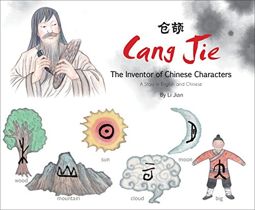 Cang Jie, The Inventor of Chinese Characters: A Story in English and Chinese by Shanghai Press