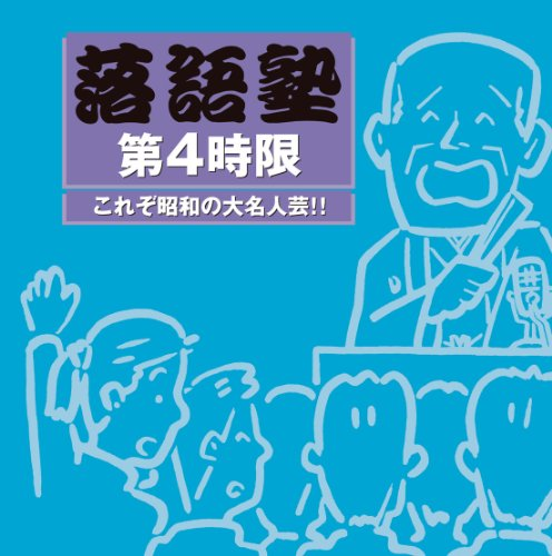Rakugo - Rakugo Juku Dai 4 Jigen Korezo Shouwa No Dai Meijingei! (2CDS) [Japan CD] KICH-2722