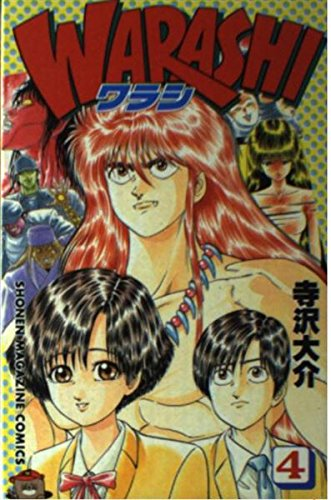 WARASHI (4) (Shonen Magazine Comics) (1991) ISBN: 4063116956 [Japanese Import]
