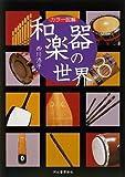 カラー図解 和楽器の世界