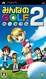 みんなのGOLF ポータブル2 - PSP