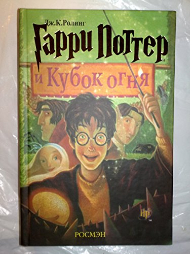 Garri Potter i Kubok ognia ISBN 5-353-00579-1 (Harry Potter and the Goblet of Fire) (Russian Edition Rosmen) (Hardcover)