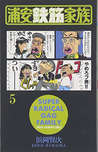 Super Radical Gag Family, Volume 5, Shonen Champion Comics (Shonen Champion COmics, 5)