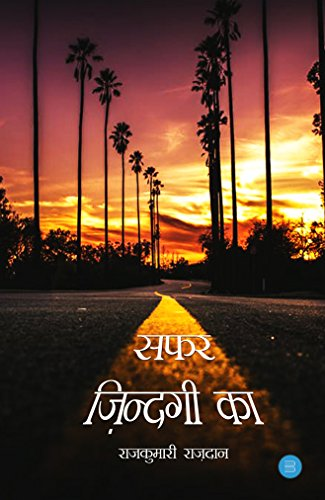 Safar Zindagi Ka (Hindi Edition)