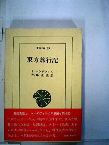 東方旅行記 (昭和39年) (東洋文庫〈19〉)
