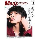 Men's PREPPY 2018年3月号 小さい表紙画像