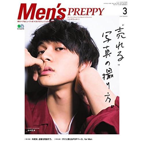 Men's PREPPY 2018年3月号 表紙画像