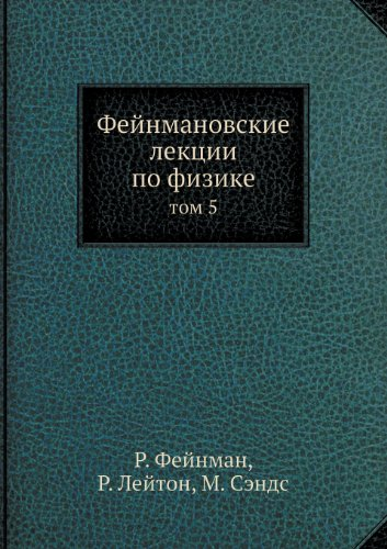 Fejnmanovskie lektsii po fizike tom 5 (Russian Edition)