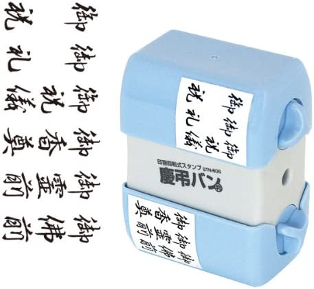 [해외]ナカバヤシ 인 면 회전 스탬프 경 반 STN-606 / Nakabayashi Mark Face Rotary Stamp Keirei Ban STN-606