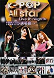 K-POP All Star Live in Niigata (DVD)